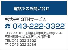 株式会社STN 電話でのお問い合わせ