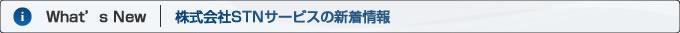 株式会社STNからのお知らせ